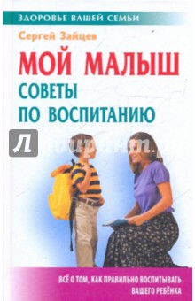 Мой малыш: советы по воспитанию
