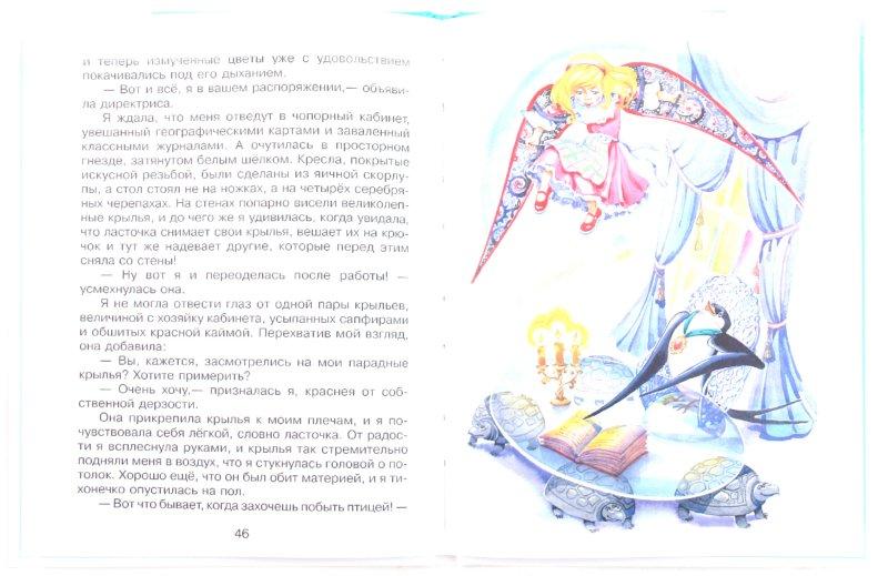 Иллюстрация 1 из 18 для Королевство цветов - Морис Карем | Лабиринт - книги. Источник: Лабиринт