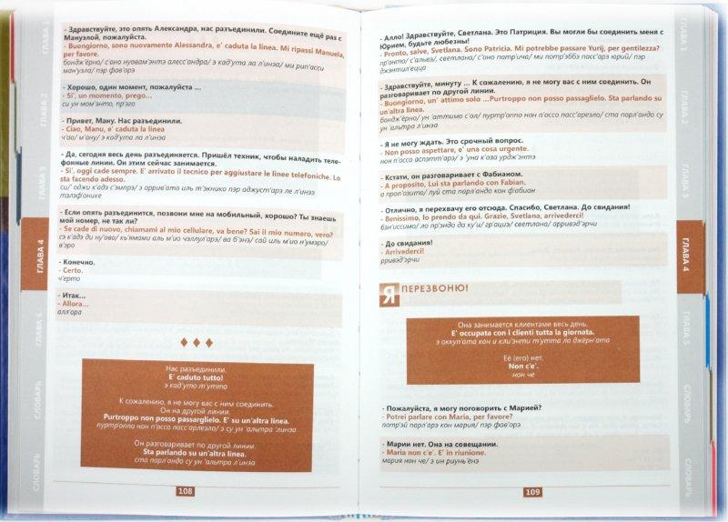 Иллюстрация 1 из 5 для Итальянский для бизнеса. Переговоры по телефону - Наталия Титкова | Лабиринт - книги. Источник: Лабиринт