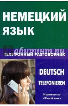 Немецкий язык. Телефонный разговорникРусско-немецкие разговорники<br>Разговорник для общения по телефону на немецком языке предназначен для широкого круга читателей. Книга содержит тематические модели на многие случаи жизни, даёт практические советы, как общаться по телефону.<br>Задача этого издания - дать читателям практические навыки телефонного разговора на немецком языке. Здесь представлены и корректные формы (для общения малознакомых людей), и открытые, лёгкие для разговора с родными и друзьями.<br>