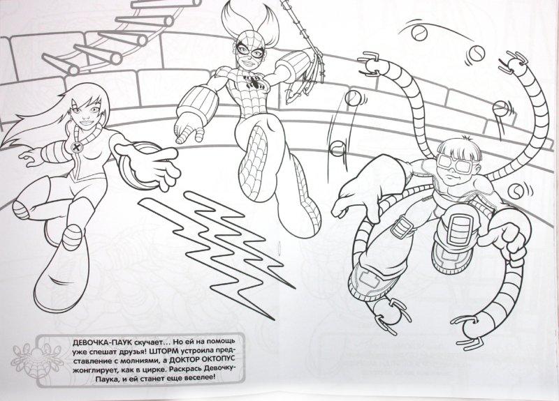 Раскраска человек паук и его друзья