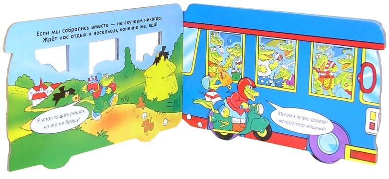Иллюстрация 1 из 6 для Школьный автобус. Машинки с окошками-1   Лабиринт - книги. Источник: Лабиринт
