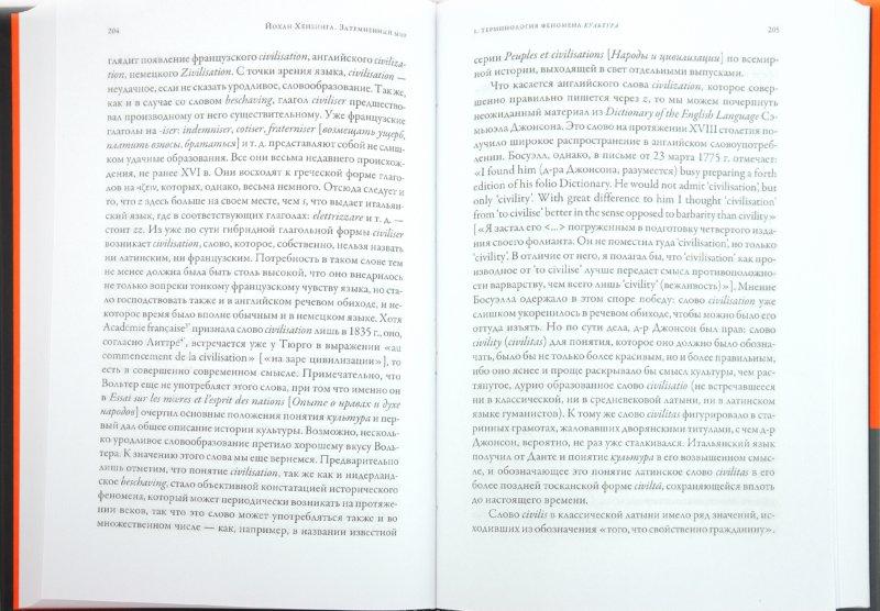 Иллюстрация 1 из 10 для Тени завтрашнего дня. Человек и культура. Затемненный мир: эссе - Йохан Хейзинга | Лабиринт - книги. Источник: Лабиринт