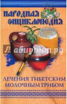 Краснова Мария Ивановна Народная энциклопедия лечения тибетским  молочным грибом