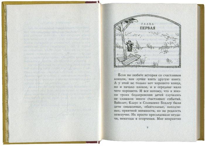 Иллюстрация 1 из 12 для Скверное начало - Лемони Сникет   Лабиринт - книги. Источник: Лабиринт