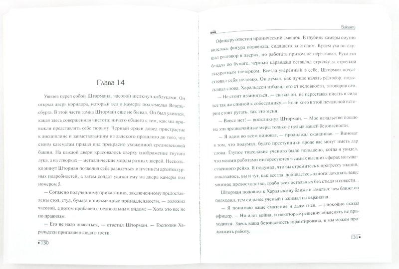 Иллюстрация 1 из 6 для Викинги - Патрик Вебер | Лабиринт - книги. Источник: Лабиринт