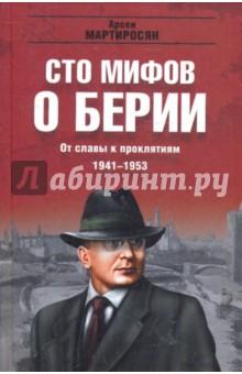 �� ����� � ����������. 1941-1953 ��.