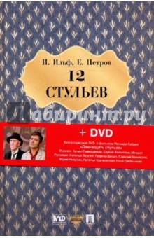 ���������� ������� (+ DVD)