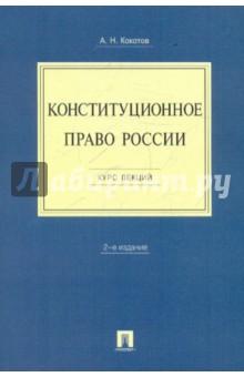 Конституционное право России: курс лекций