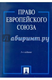 Конституция ес учебник кашкин