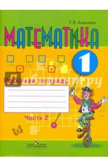 Математика. 1 класс. Рабочая тетрадь в 2-х частях. Часть 2 (VIII вид)Английский язык. 1 класс<br>Рабочая тетрадь по математике предназначена для детей с ограниченными возможностями и реализует требования 1-го варианта Базисного учебного плана специальных (коррекционных) образовательных учреждений VIII вида (Программы специальных (коррекционных) образовательных учреждений VIII вида. Подготовительный класс, 1 - 4 классы. Под редакцией В. В. Воронковой).<br>Во 2-й части тетради содержится материал по изучению чисел 9 - 10, нумерации чисел второго десятка, мер длины, стоимости, массы и ёмкости.<br>Рабочая тетрадь составляет учебно-методический комплект с учебником математики для 1 класса автора Т. В. Алышевой.<br>4-е издание.<br>