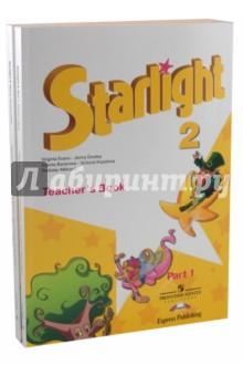 Английский язык. 2 класс: Книга для учителя. Комплект из двух частей. Части 1, 2