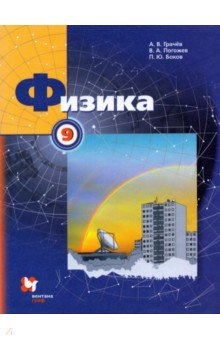 Учебник по физике для 7, 8, 9, 10 и 11 классов, под редакцией а. В.