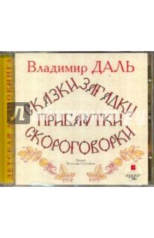 Сказки, загадки, прибаутки, скороговорки (CDmp3) Ардис