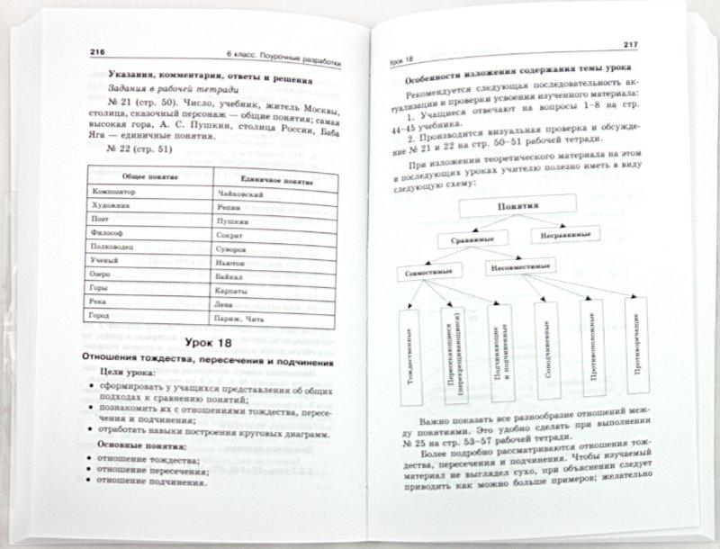 """Электронное приложение к учебнику  """"Информатика """" для 6 класса, Видеоуроки по информатике 6 класс..."""