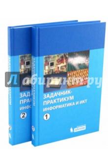 Информатика и ИКТ. 8-11 класс. Задачник-практикум. В 2-х томах