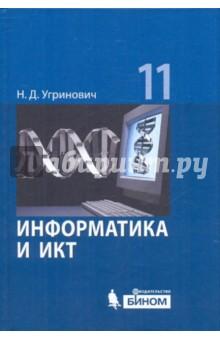 Учебник по информатики10-11 класс угринович читать онлайн.