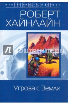 Хайнлайн Роберт Угроза с Земли