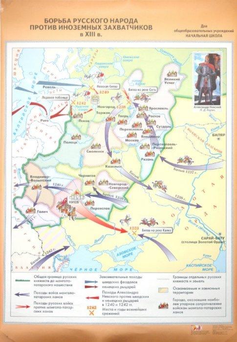 Иллюстрация 1 из 2 для Карта: Борьба русского народа против иноземных захватчиков в XIII веке | Лабиринт - книги. Источник: Лабиринт