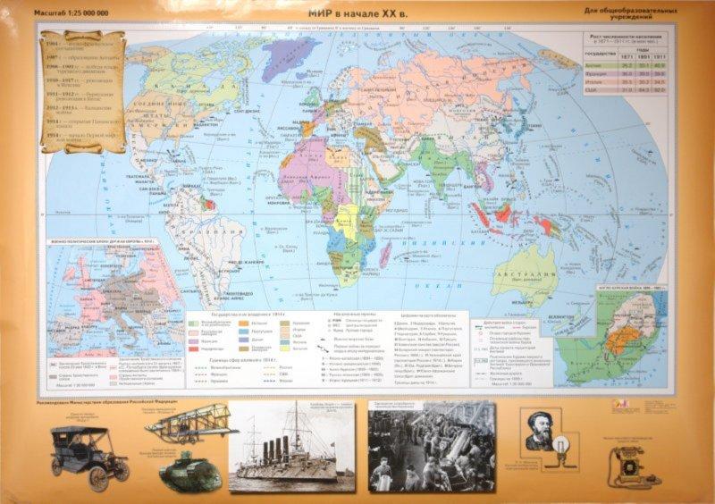 Карта мира начала 20 века