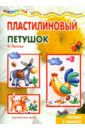 Лыкова Ирина Александровна Пластилиновый петушок