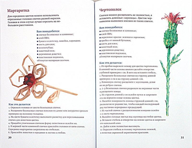 Иллюстрация 1 из 11 для Поделки из спичек: просто и увлекательно - Анна Зайцева | Лабиринт - книги. Источник: Лабиринт