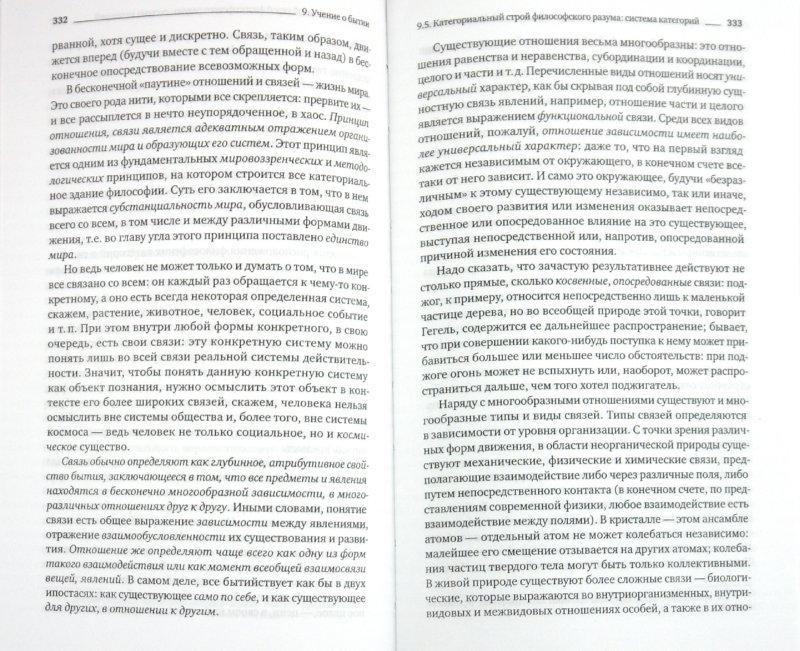 Иллюстрация 1 из 13 для Философия. Учебник для бакалавров - Александр Спиркин | Лабиринт - книги. Источник: Лабиринт