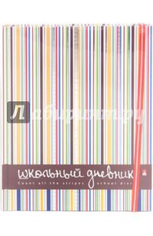 """Дневник школьный для старших классов """"Цветные линии"""" (10-204/01)"""