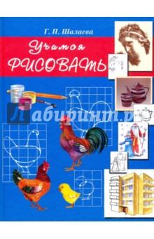 Купить в Смоленске книгу Г.Шалаевой