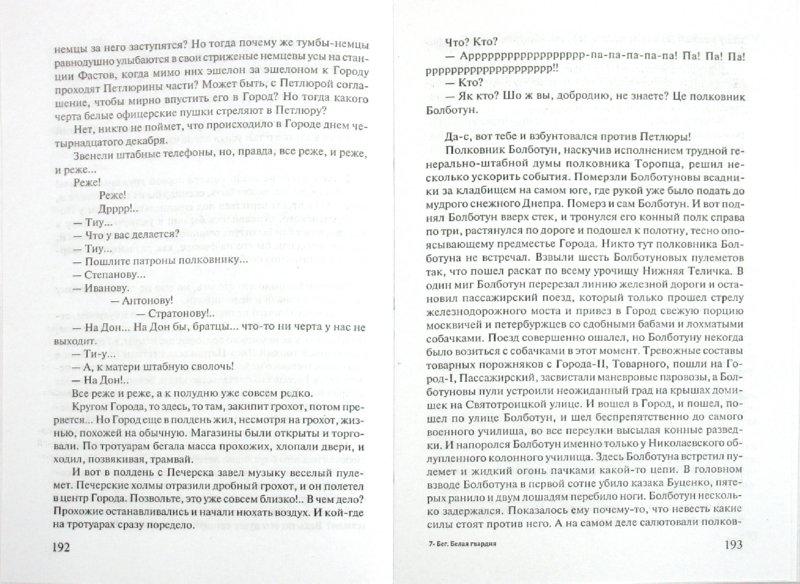 Иллюстрация 1 из 6 для Бег. Белая гвардия - Михаил Булгаков | Лабиринт - книги. Источник: Лабиринт