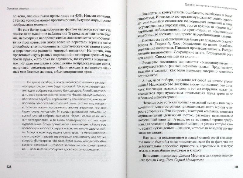 Иллюстрация 1 из 5 для 10 заповедей, которые должен нарушить бизнес-лидер - Р. Кью. | Лабиринт - книги. Источник: Лабиринт