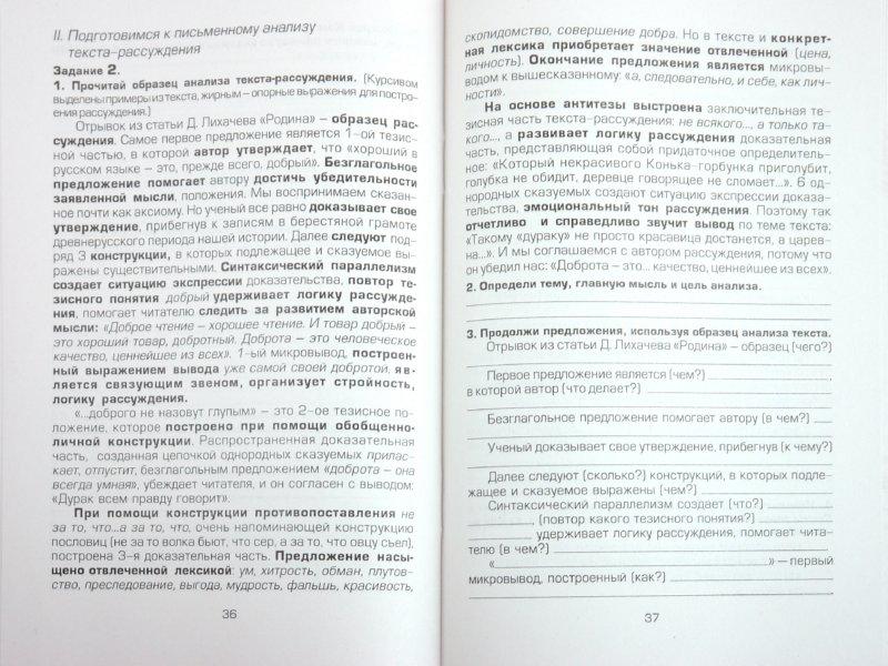 """Иллюстрация 1 к книге  """"Как научиться писать сочинение-рассуждение """", фотография, изображение, картинка."""