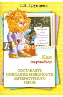... внешности литературного героя: www.labirint.ru/books/240339