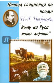 """Пишем сочинения по поэме Н.А. Некрасова """"Кому на Руси жить хорошо"""""""