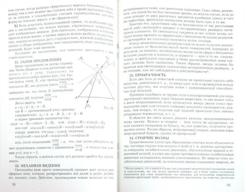 Иллюстрация 1 из 8 для Софизмы. Физика. Пособие для старшей школы - В. Прокопович | Лабиринт - книги. Источник: Лабиринт