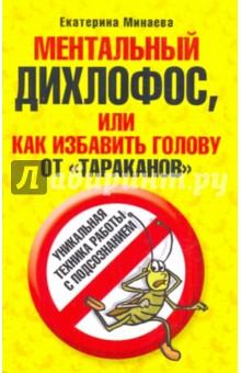 Ментальный дихлофос, или Как избавить голову от тараканов. Уникальная техника работы с подсознанием