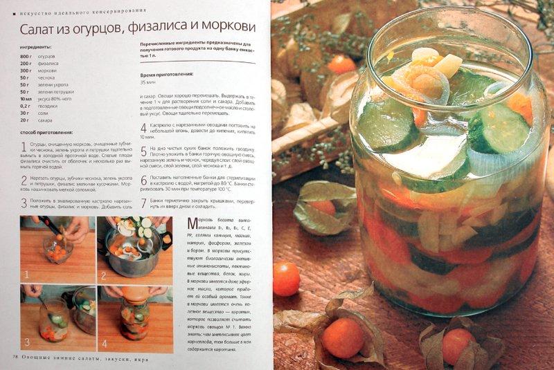 Кулинарные рецепты с фото консервирование