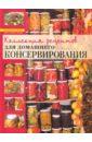 Новолоцкая Алефтина Коллекция рецептов для домашнего консервирования