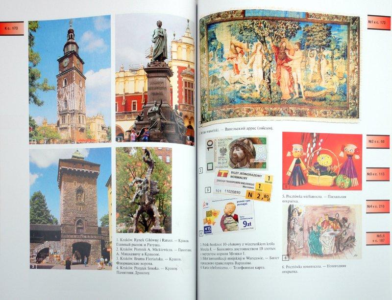 Иллюстрация 1 из 20 для Польский язык. Самоучитель для начинающих (+CDmp3) - Ананьева, Тихомирова | Лабиринт - книги. Источник: Лабиринт