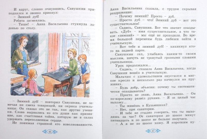 Иллюстрация 1 из 8 для Литературное чтение: Учебник для 4 класса. В 2 частях. Часть 1. ФГОС - Валерия Лазарева | Лабиринт - книги. Источник: Лабиринт