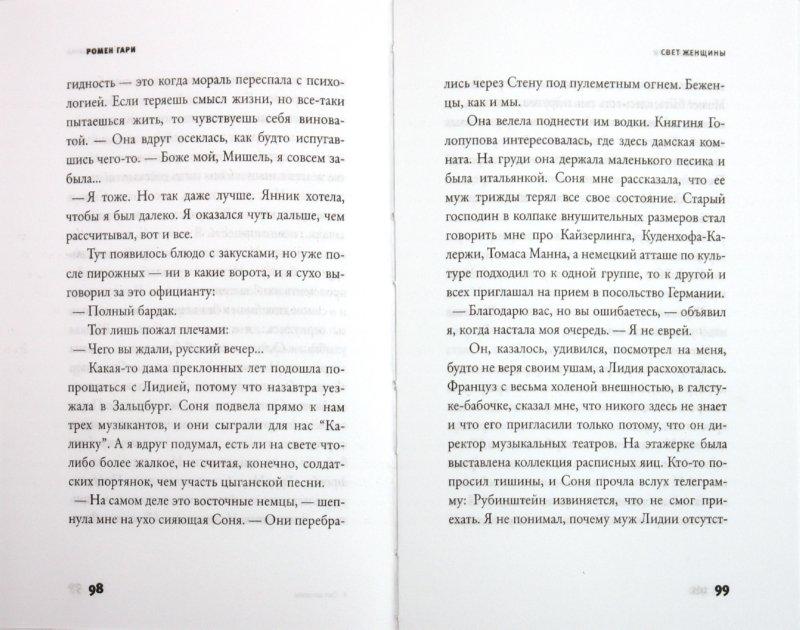 Иллюстрация 1 из 12 для Свет женщины - Ромен Гари | Лабиринт - книги. Источник: Лабиринт
