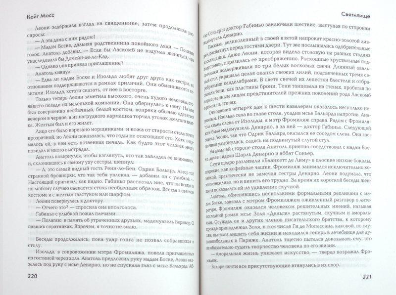 Иллюстрация 1 из 21 для Святилище - Кейт Мосс   Лабиринт - книги. Источник: Лабиринт