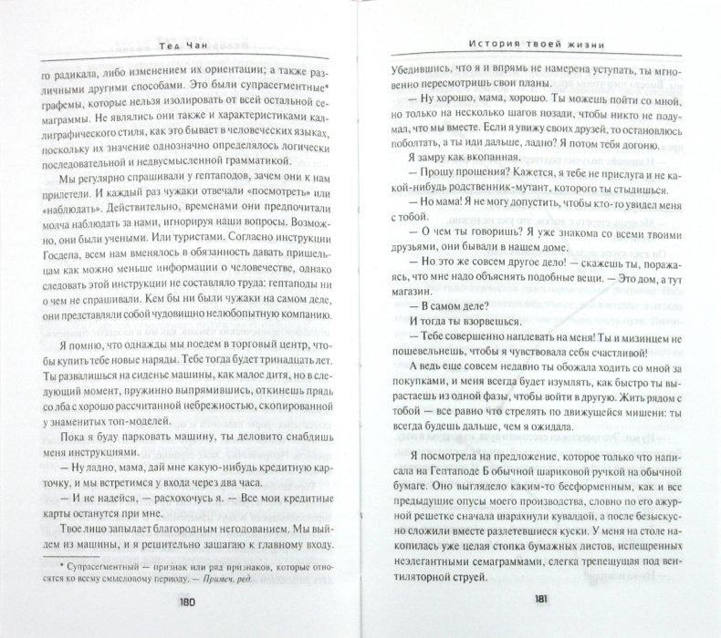 Иллюстрация 1 из 10 для Купец и волшебные врата. История твоей жизни - Тед Чан | Лабиринт - книги. Источник: Лабиринт