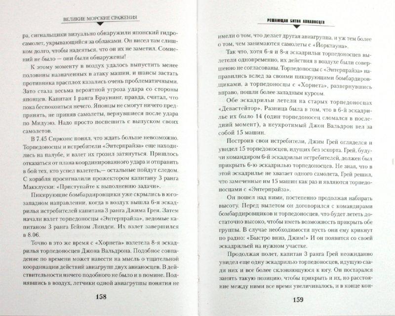 Иллюстрация 1 из 13 для Решающая битва авианосцев | Лабиринт - книги. Источник: Лабиринт