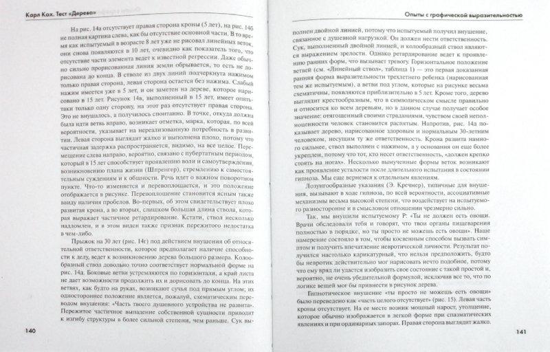 Книги Тест Дерево - Карл Кох. из 1 для.  1. Иллюстрация.  Источник.