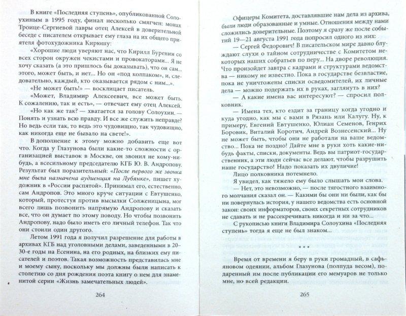 Иллюстрация 1 из 23 для Мои печальные победы - Станислав Куняев | Лабиринт - книги. Источник: Лабиринт