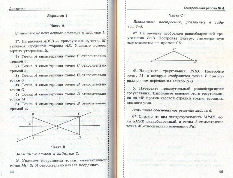 Гдз Сборник Рымкевича 10-11 - картинка 1