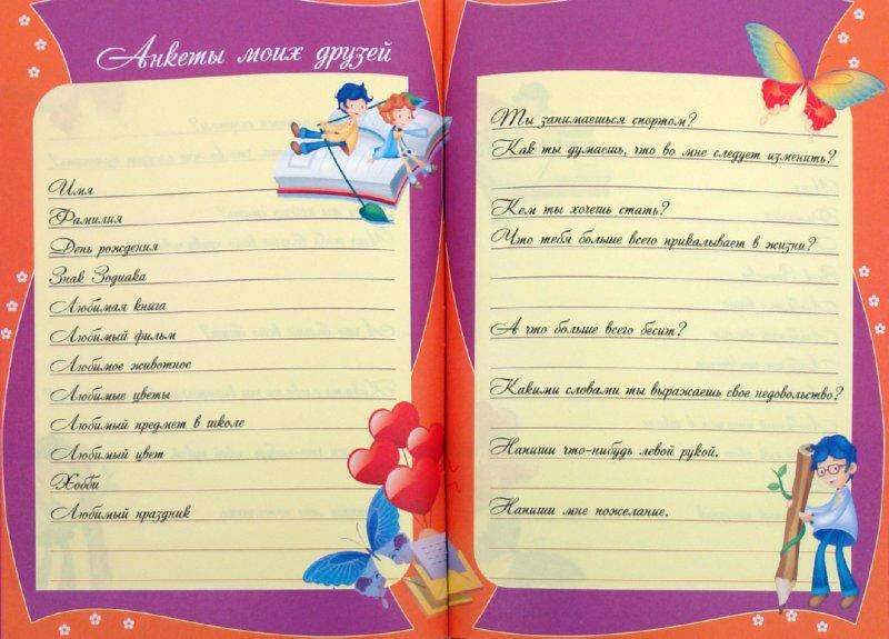 Как сделать свой дневник секретов 955