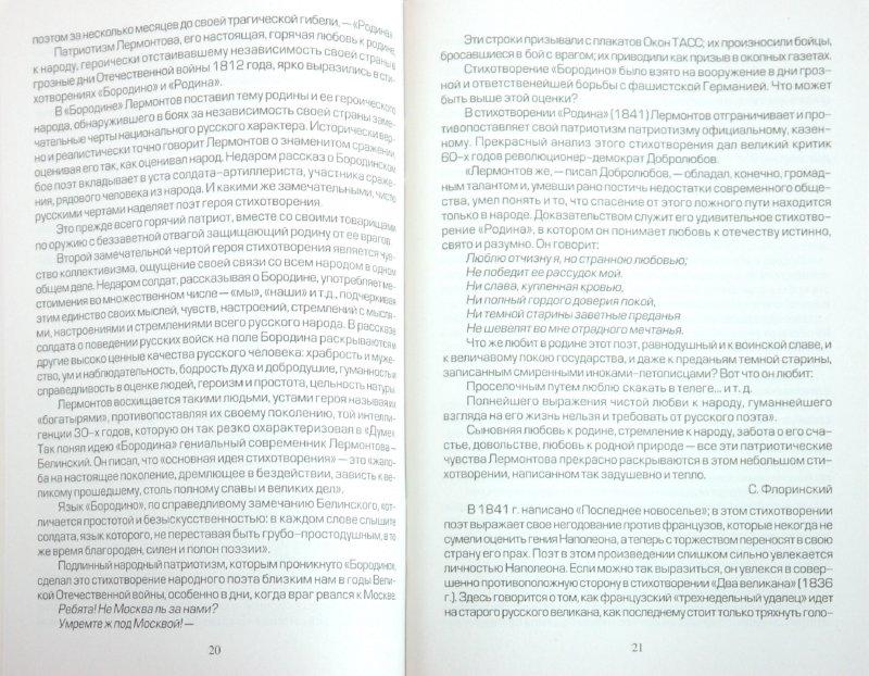 Иллюстрация 1 из 21 для Пишем сочинения по лирике М.Ю. Лермонтова | Лабиринт - книги. Источник: Лабиринт
