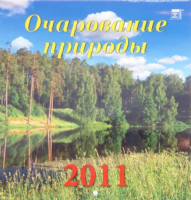 Иллюстрация 1 из 2 для Календарь. 2011 год. Очарование природы (30111) | Лабиринт - сувениры. Источник: Лабиринт